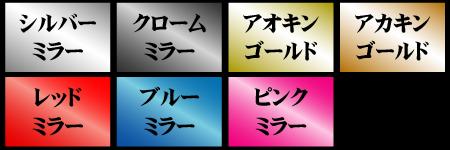 スターメタルシリーズ 全7色