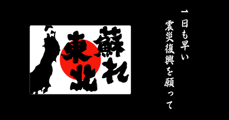 がんばろう日本「蘇れ東北」東北支援ステッカー配布中